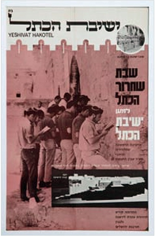 """<a href=""""/artist/research-in-progress"""">Research in Progress </a> - <a href=""""/nationalityposter/israel"""">Israel</a> - 1969 - GAZA"""
